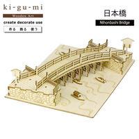 Wooden Art ki-gu-mi 日本橋 キグミ 木製パズル 自由工作 木工キット