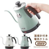 Toffy 温度計付き電気ケトル コーヒー 紅茶 ミルク作り