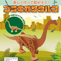 木で作るモーターで動く恐竜 ブラキオサウルス 工作 自由工作 木工キット