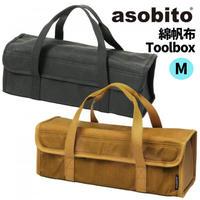 asobito アソビト ツールボックス Mサイズ 工具 ギア ペグ ハンマー 収納 防水 綿帆布 キャンプ アウトドア