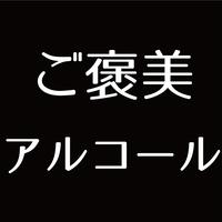 リモートご褒美アルコール