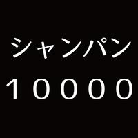 リモートシャンパン10000