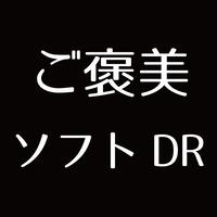 リモートご褒美ソフトドリンク