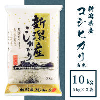 令和2年 新潟県 コシヒカリ 白米10kg (5kg 2個セット)