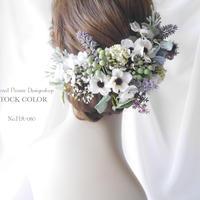 フリルアネモネとラベンダーのヘッドドレス/ヘアアクセサリー(アイボリーホワイト)*ウェディング・白無垢・成人式に