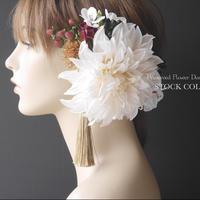 大輪ダリアのヘッドドレス/ヘアアクセサリー(オフホワイト)*結婚式・成人式・ウェディングドレスに