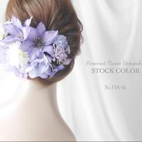 クレマチスと紫陽花のヘッドドレス/ヘアアクセサリー*結婚式・成人式・ウェディングドレスに