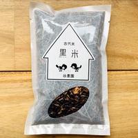 古代米 黒米 【谷農園】