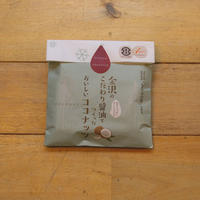 金沢のこだわり醤油で作ったおいしいココナッツ【ホクチンx直源醤油】