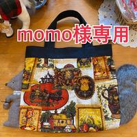 momo様専用