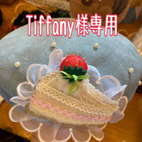 Tiffany様専用