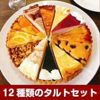 12種類の味が楽しめる!誕生日ケーキ バースデーケーキ 12種のタルトケーキセット 7号 21.0cm カット済み