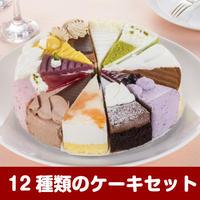 12種類の味が楽しめる!誕生日ケーキ バースデーケーキ 12種のケーキセット 7号 21.0cm カット済み