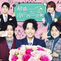 【特設サイト特典なし】「結婚しないの!?小山内三兄弟」Blu-ray