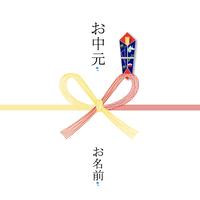 熨斗(お中元)