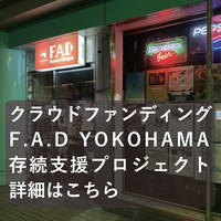 F.A.D クラウドファンディング【終了致しました】