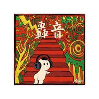 Maxn 2nd Mini Album 「轟音」