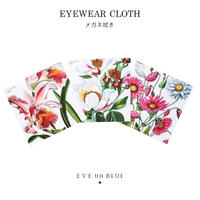 EVE un BLUE / EYEWEAR  CLOTH  (全3色選択)