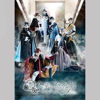 舞台「文豪とアルケミスト 綴リ人ノ輪唱」 Blu-ray