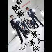 「新・熱海殺人事件」公演パンフレット&クリアファイルセット
