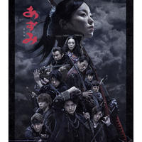「あずみ-戦国編-」公演DVD
