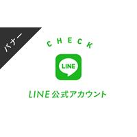 バナー素材|3サイズセット  LINE公式アカウント