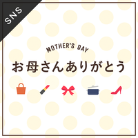 SNS素材|2サイズセット 母の日 [A-02]