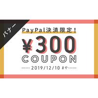 バナー素材|3サイズセット  PayPal限定クーポン[A] 新規開設応援キャンペーン