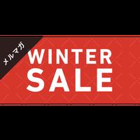 メールマガジン素材|600×280px  冬セール[A]