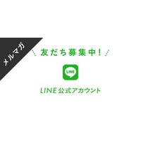 メールマガジン素材| 600×280px LINE公式アカウント