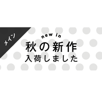メインビジュアル素材| 940×400px 秋の新作[B_02]