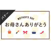 バナー素材|3サイズセット 母の日 [A-02]