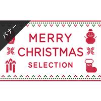 バナー素材| 3サイズセット クリスマス[A]