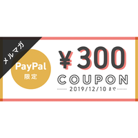 メールマガジン素材|600×280px  PayPal限定クーポン[A]新規開設応援キャンペーン