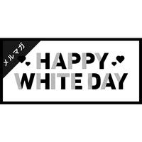 メールマガジン素材| 600×280px ホワイトデー[B]