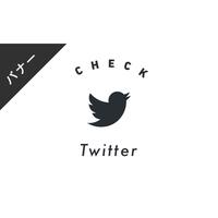 バナー素材|3サイズセット Twitter [A]