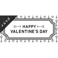 メールマガジン素材| 600×280px バレンタイン[B]
