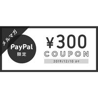 メールマガジン素材|600×280px  PayPal限定クーポン[B]新規開設応援キャンペーン