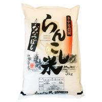 【北海道産】らんこし米 「品種:ななつぼし」 5kg