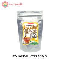 たんぽぽの根っこ茶 (2.2g/teabag28袋入り) 妊活にも ノンカフェイン デカフェ 健康茶 タンポポ茶