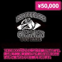 DOG BASEへの活動支援(寄付)50000円〜