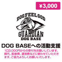 DOG BASEへの活動支援(寄付)3000円〜