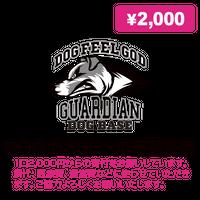 DOG BASEへの活動支援(寄付)2000円〜