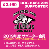 DOG BASE 2019 SUPPORTER