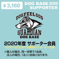 DOG BASE 2020 SUPPORTER