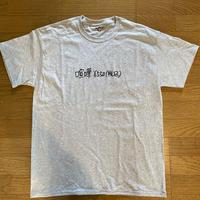 """""""C""""喧嘩Tシャツ(グレー) Lサイズ"""