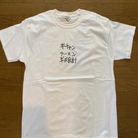 """C"" 半お会計Tシャツ(白) Lサイズ"