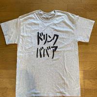 """""""C"""" ドリンクババアTシャツ(グレー)Lサイズ"""