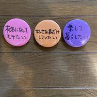 ナディフ×kenkagami一言缶バッジ3個セット(モテたい)