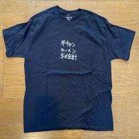 """C"" 半お会計Tシャツ(黒) Lサイズ"